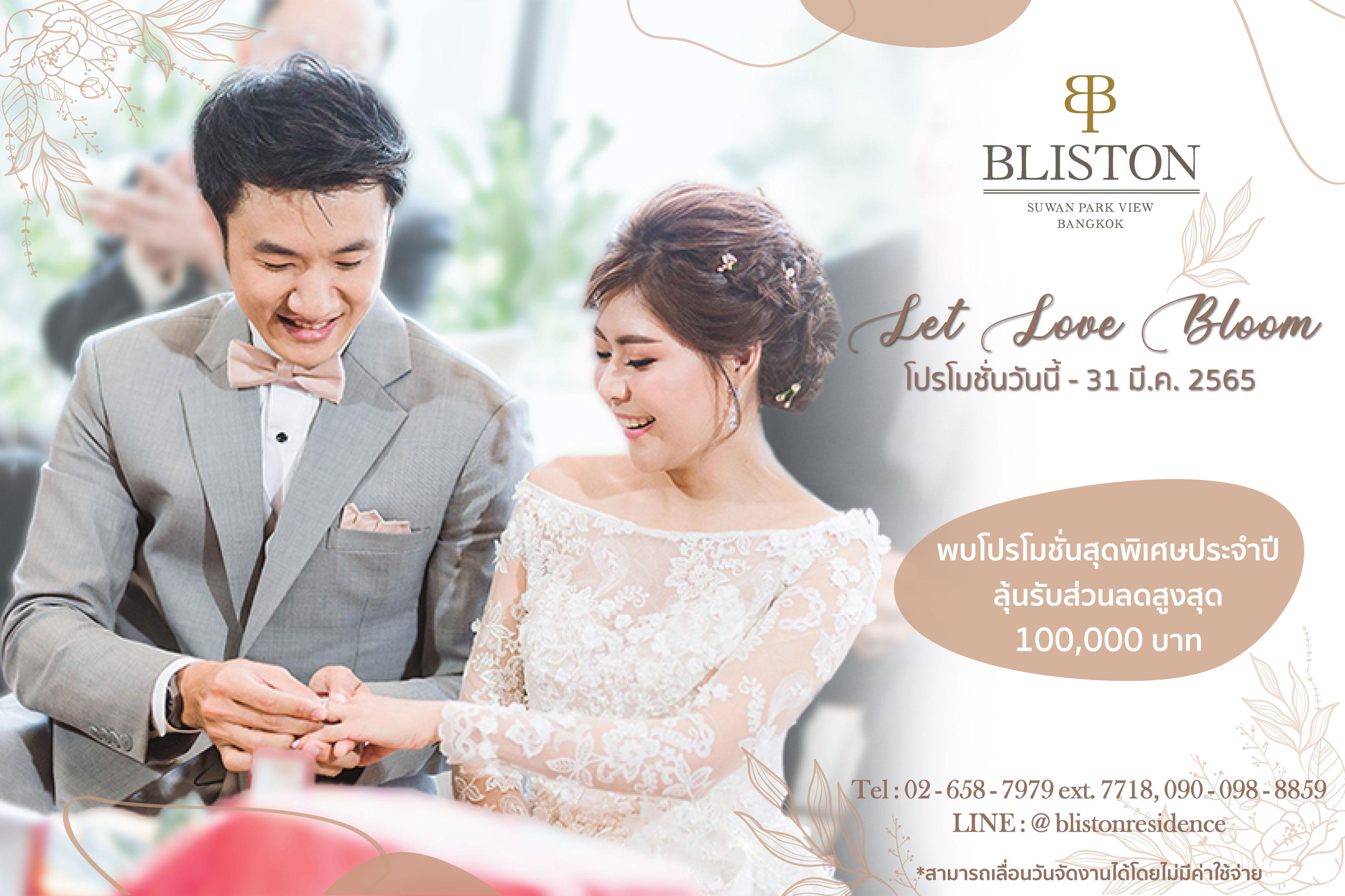 LET LOVE BLOOM WEDDING PROMOTION