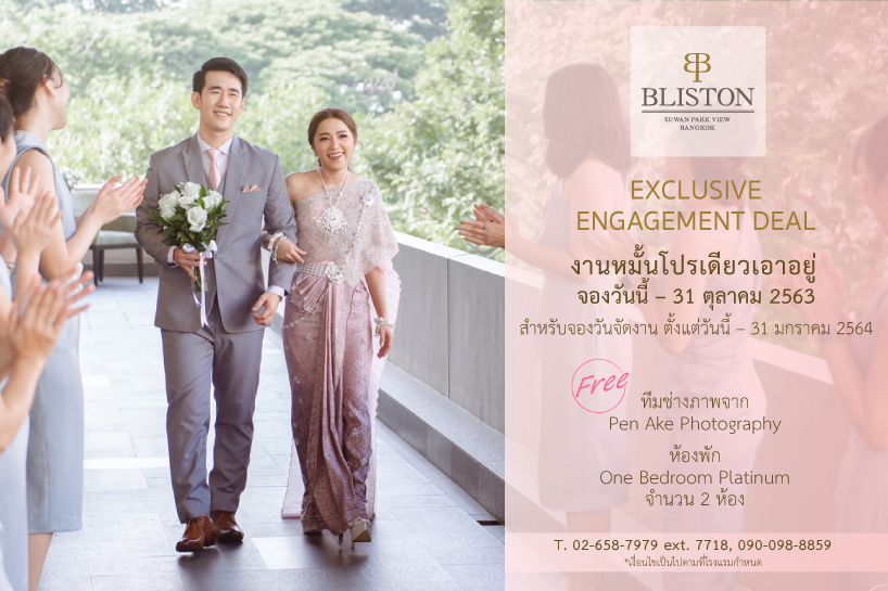 EXCLUSIVE ENGAGEMENT DEAL