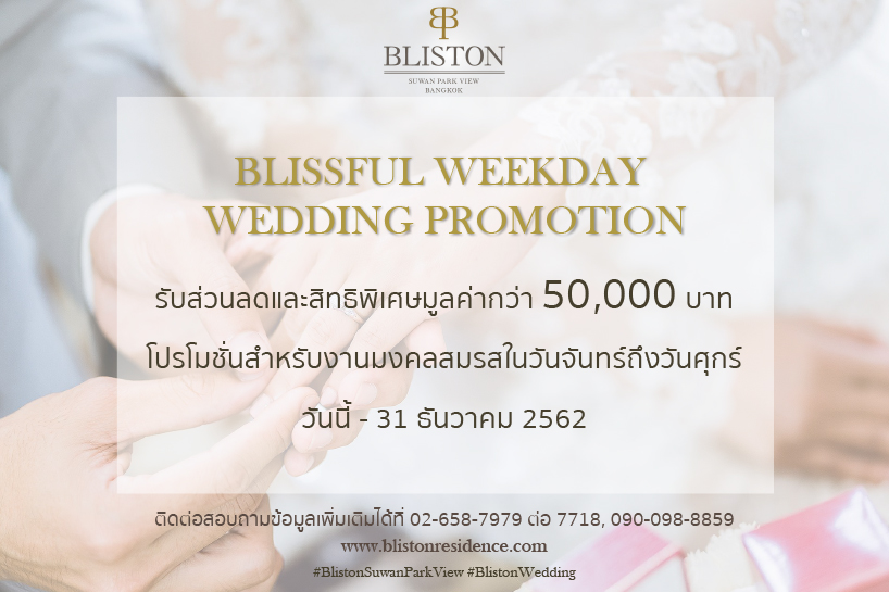 Blissful Weekday Wedding Promotion