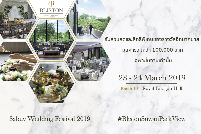 SABUY WEDDING FESTIAL 2019 AT ROYAL PARAGON HALL